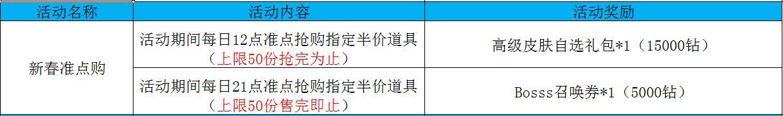 1.24-2.6新春准点购.jpg
