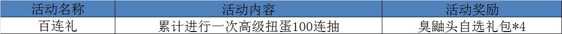百连礼.png
