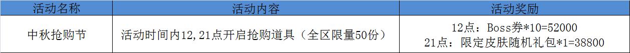 中秋抢购节.png