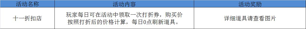 十一折扣店11.png