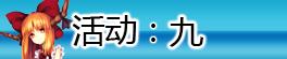 活动九.png
